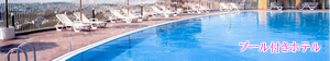 プール付きホテル.png